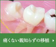 痛くない親知らず抜歯・移植