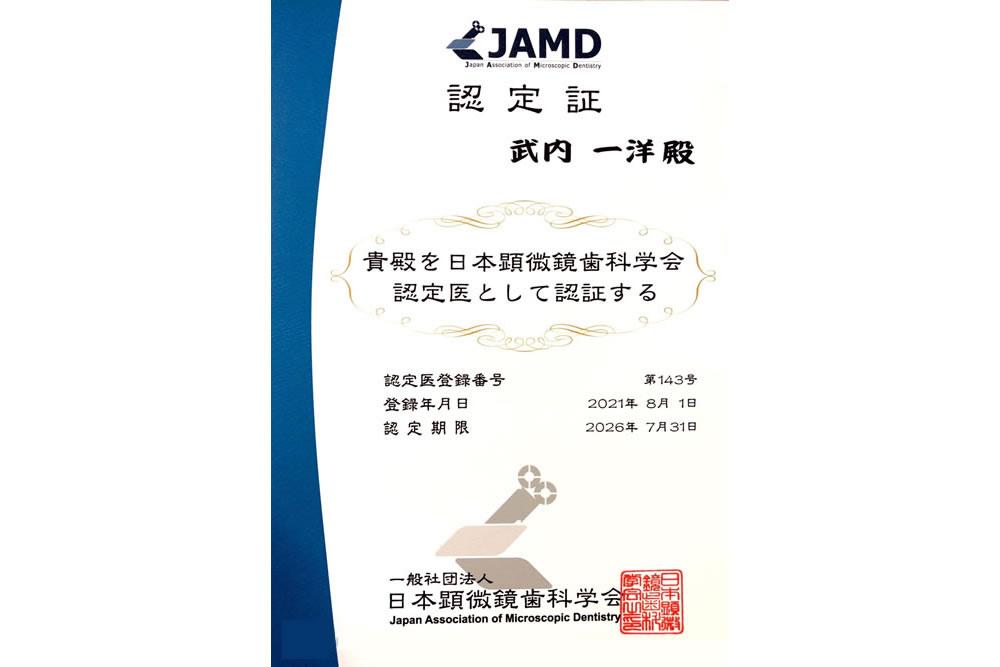 日本歯科顕微鏡学会 認定医