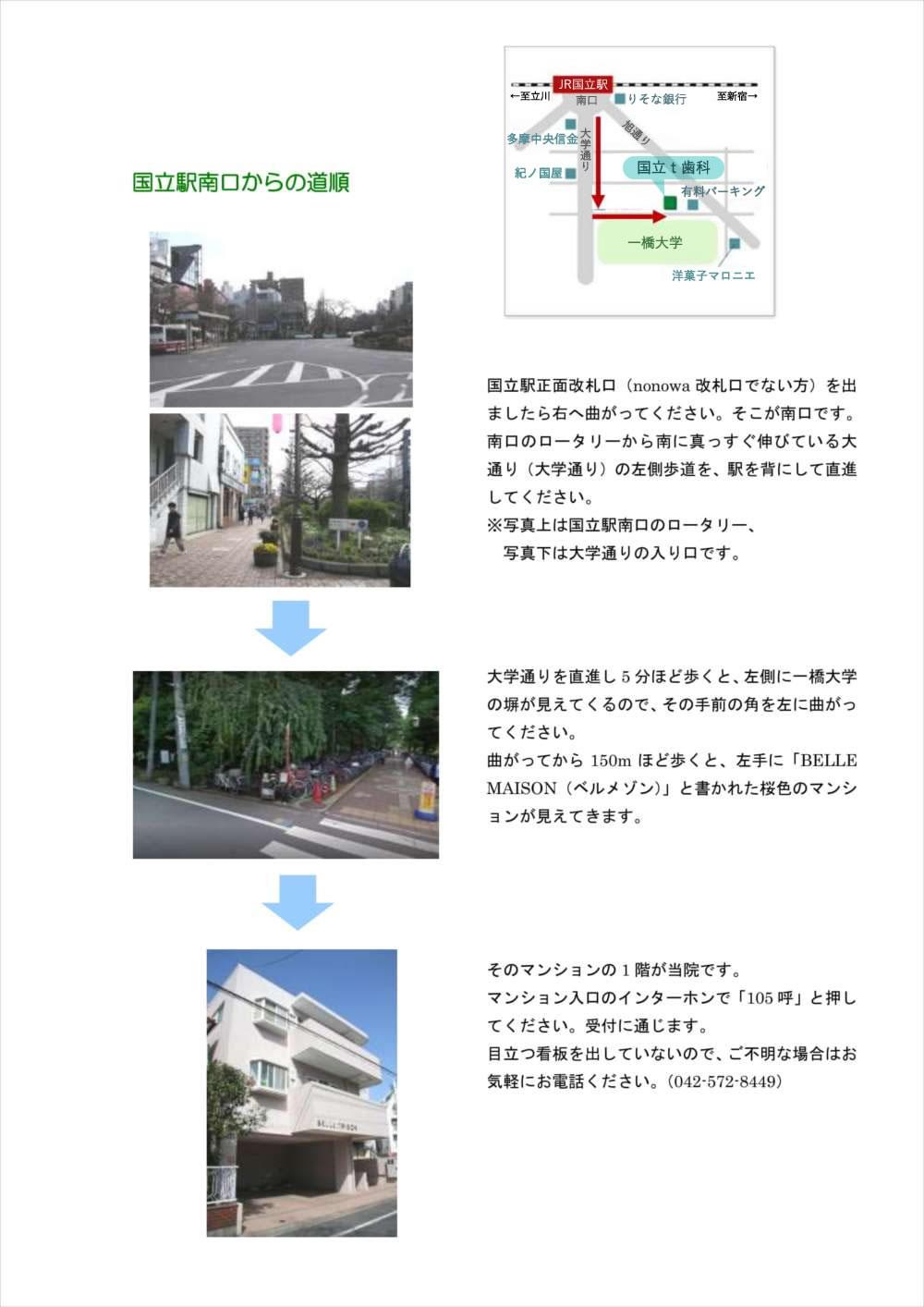 壱番館デンタルオフィスまでの地図