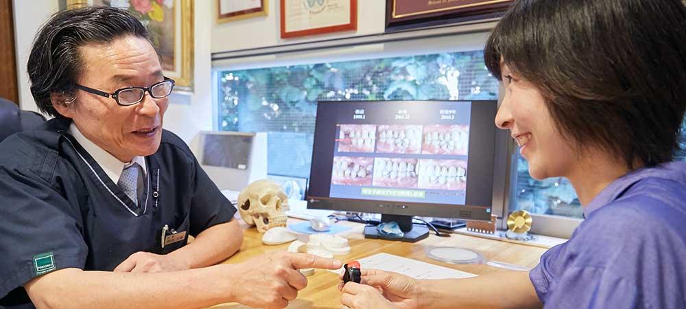 天然の歯を守れる歯医者さん