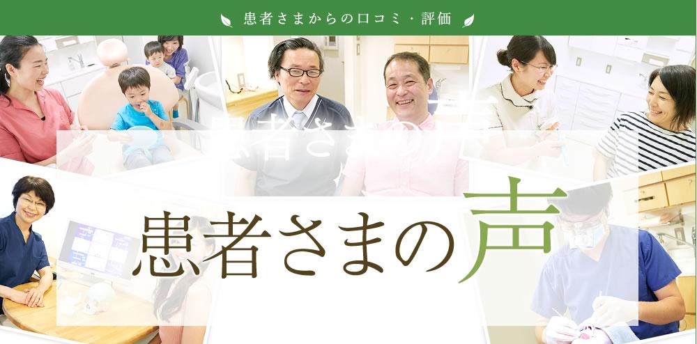 壱番館デンタルオフィスの口コミ・評判