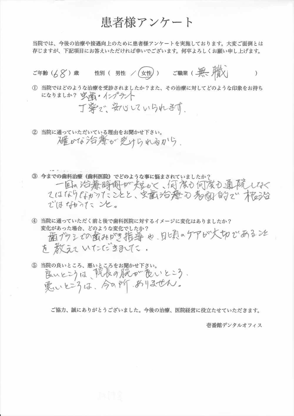 壱番館デンタルオフィス口コミ評判アンケート10