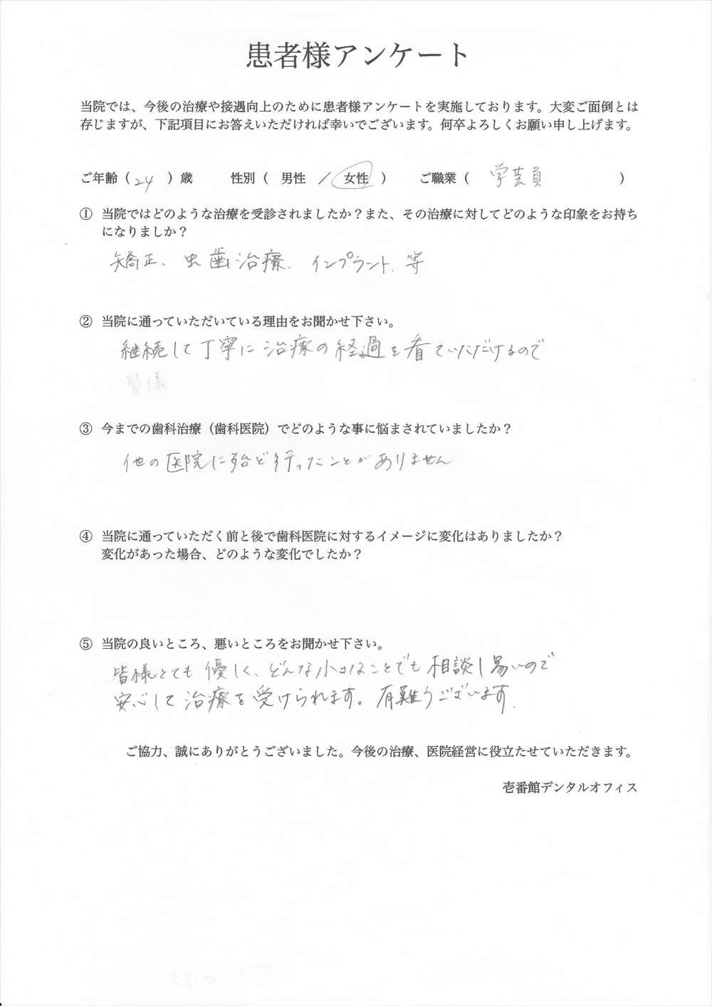 壱番館デンタルオフィス口コミ評判アンケート11