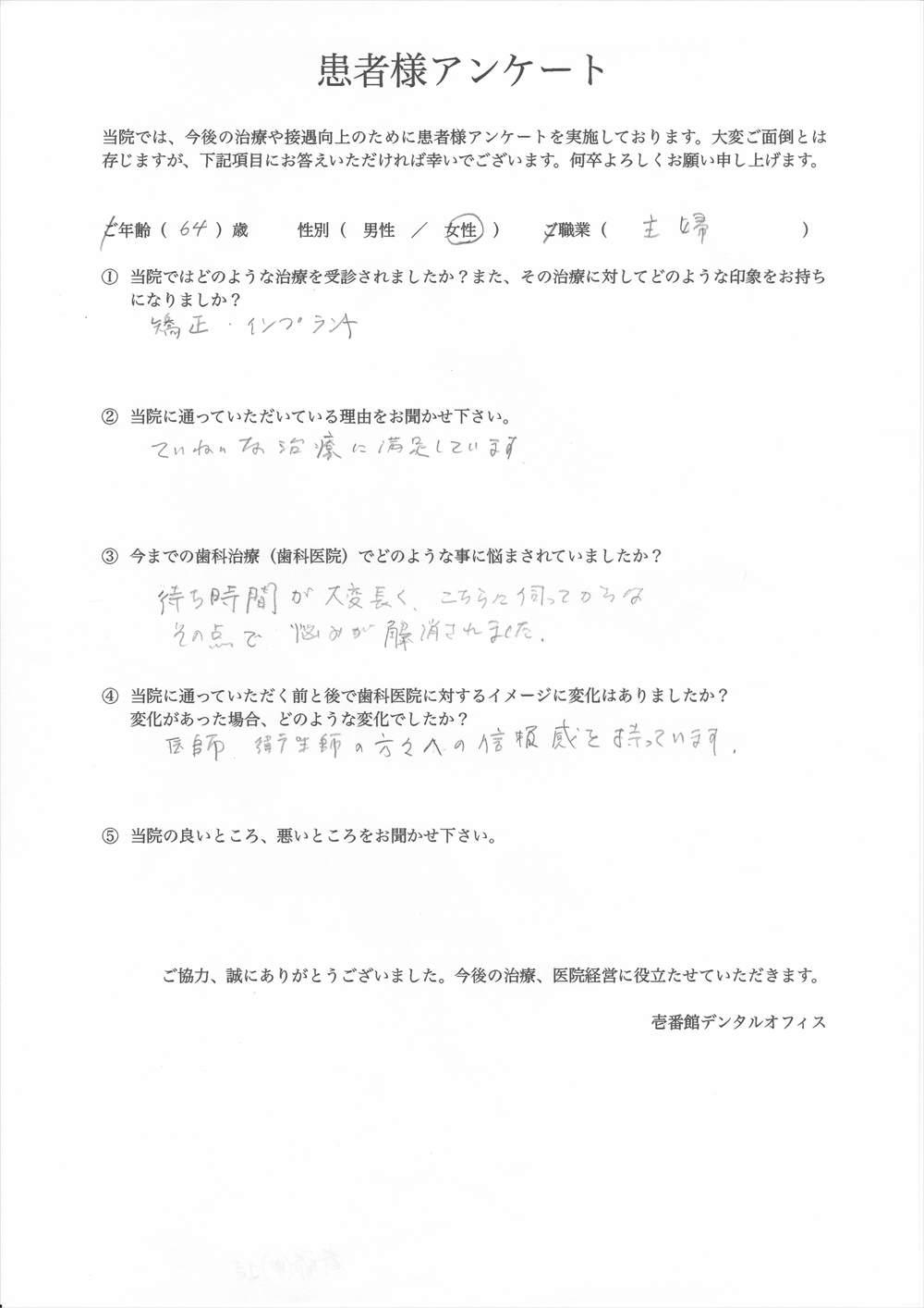 壱番館デンタルオフィス口コミ評判アンケート12