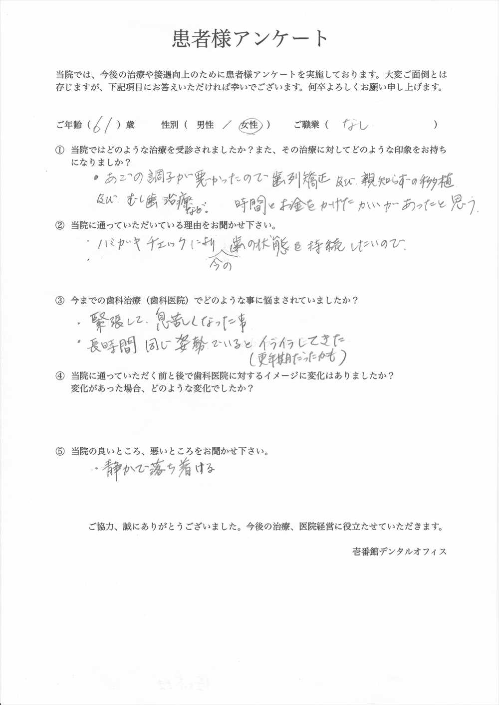 壱番館デンタルオフィス口コミ評判アンケート16