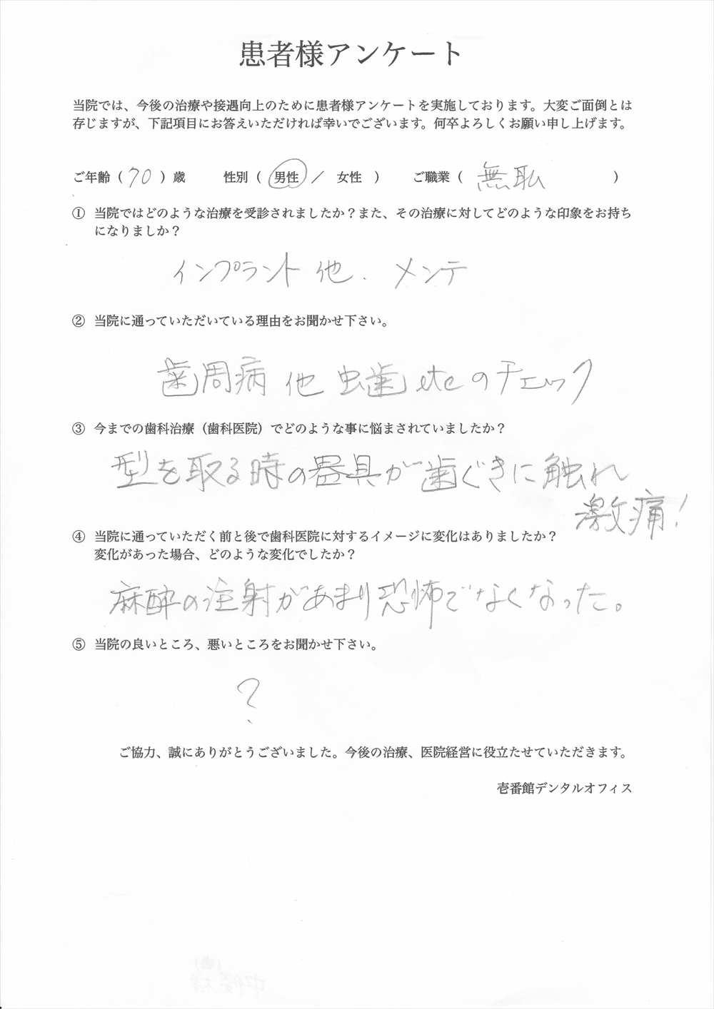 壱番館デンタルオフィス口コミ評判アンケート2