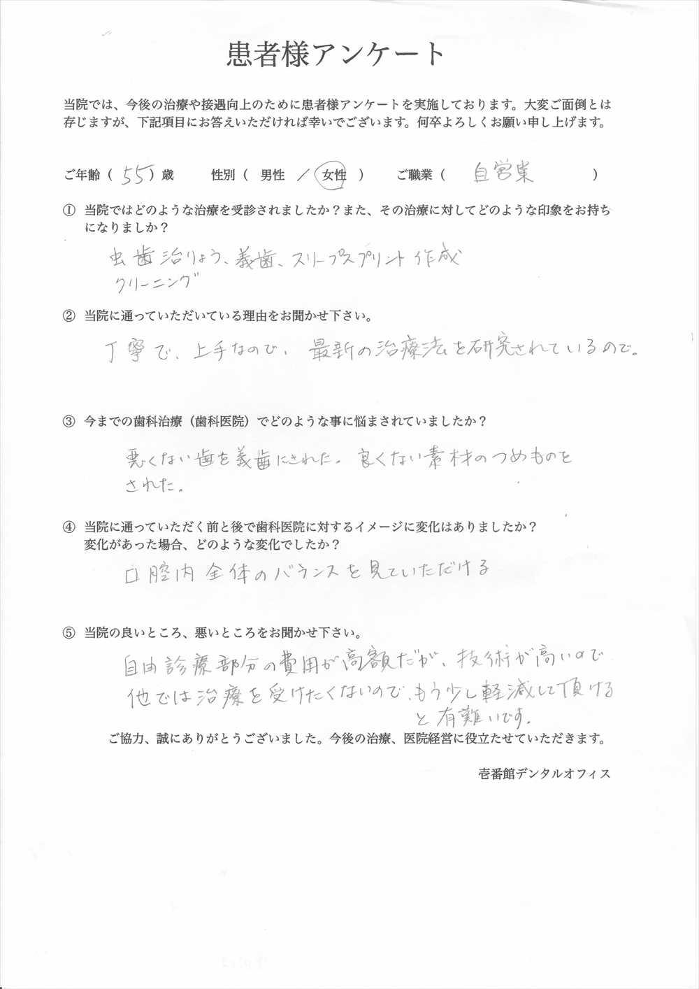 壱番館デンタルオフィス口コミ評判アンケート4