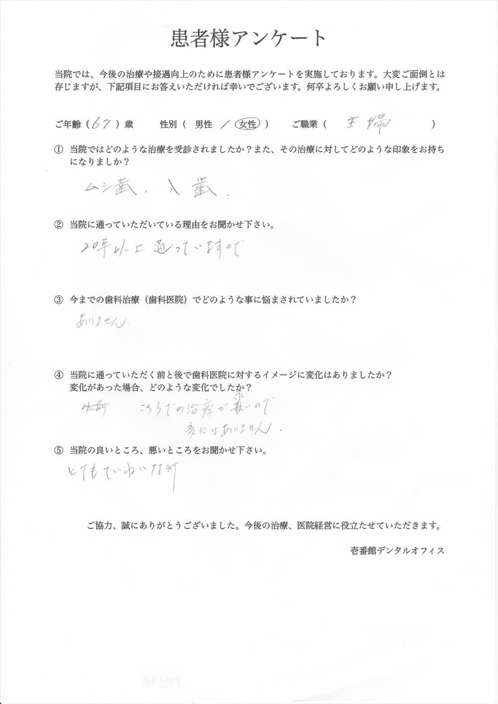 壱番館デンタルオフィス口コミ評判アンケート5