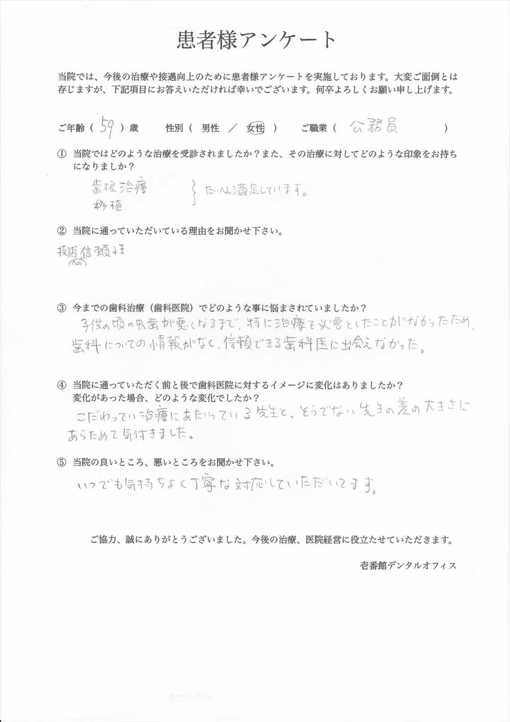 壱番館デンタルオフィス口コミ評判アンケート7