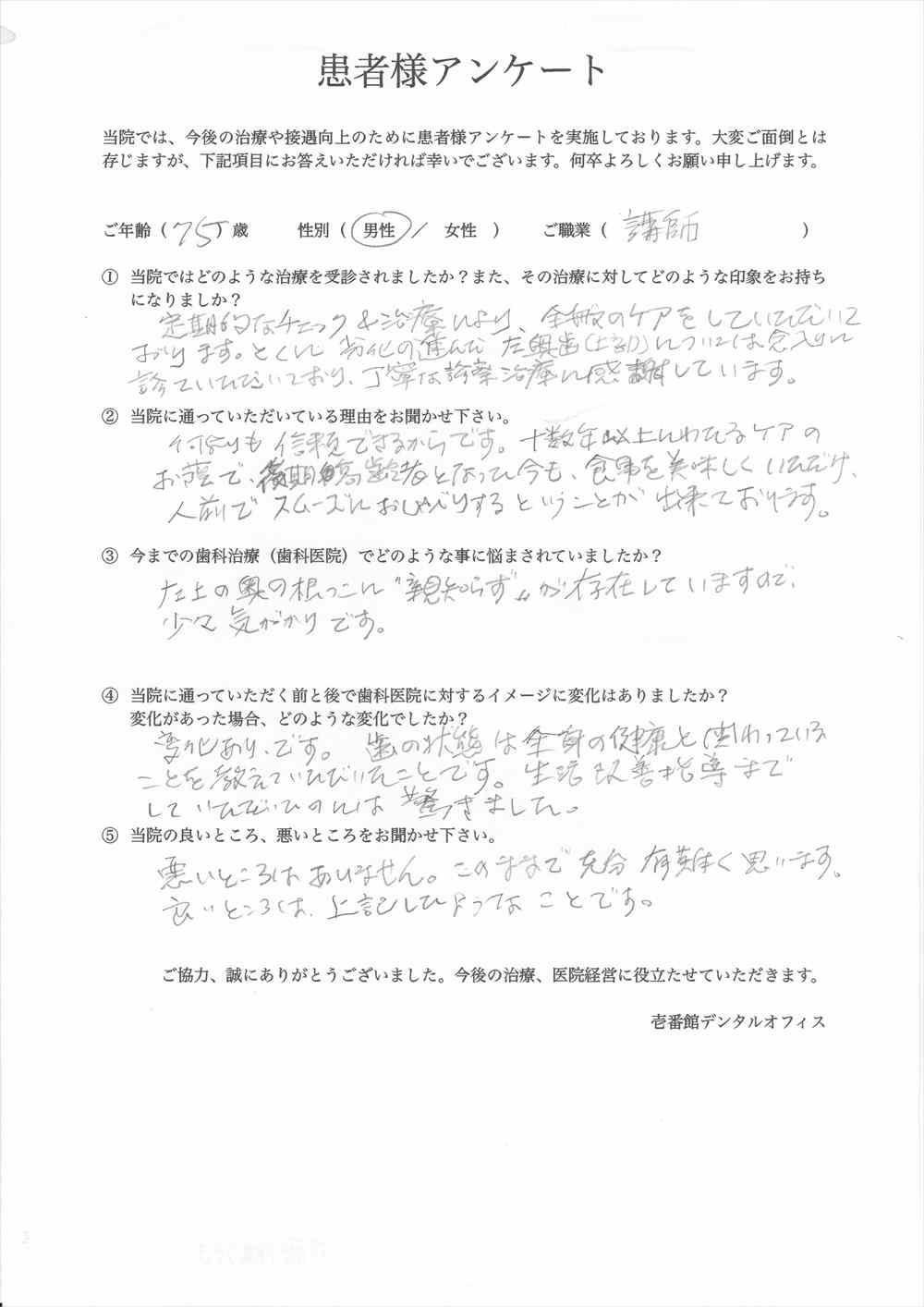 壱番館デンタルオフィス口コミ評判アンケート8